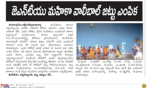 Vartha GNT 9-10-17-