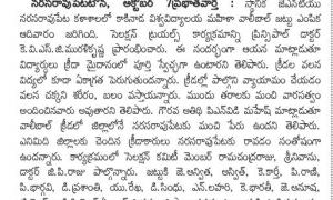 Vartha NRT 8-10-18