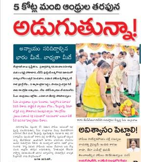 2018-2-18 Andhra Jyothy (2)