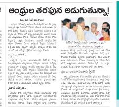 2018-2-18 Andhra Jyothy