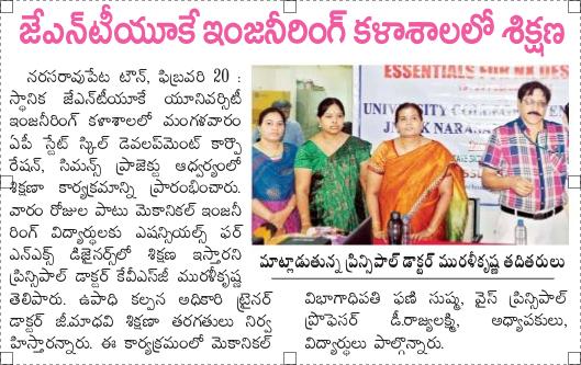 Screenshot-2018-2-21 Andhra Jyothy Telugu Daily Guntur epaper dated Wed, 21 Feb 18