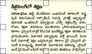 Screenshot-2018-2-21 Sakshi Telugu Daily Guntur Constituencies epaper dated Wed, 21 Feb 18