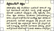 Screenshot-2018-2-21 Sakshi Telugu Daily Guntur Constituencies epaper dated Wed, 21 Feb 18